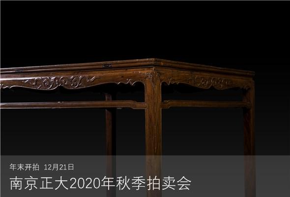 南京正大2020年秋季拍卖会