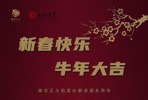 南京正大恭贺新春